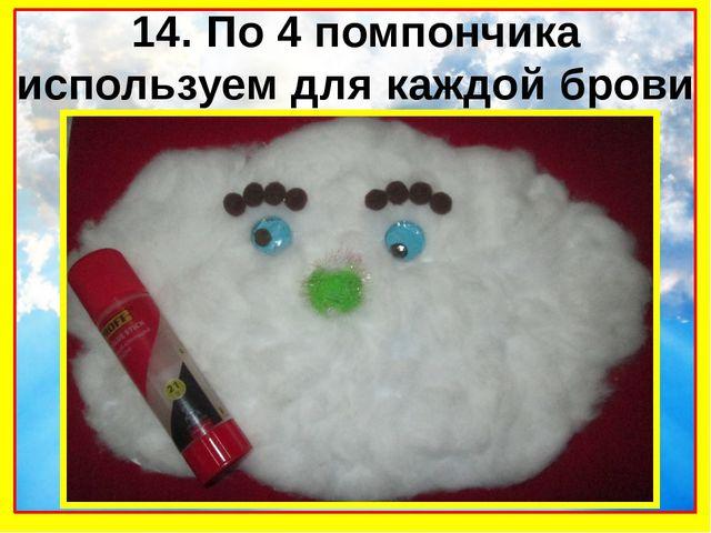 14. По 4 помпончика используем для каждой брови