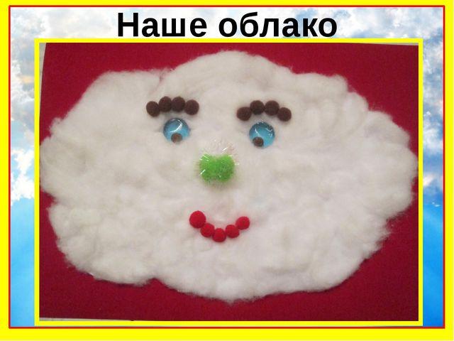 Наше облако