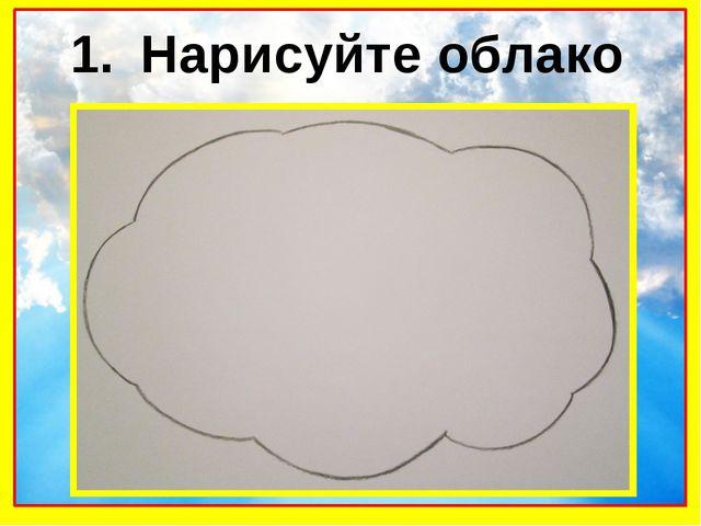 Нарисуйте облако