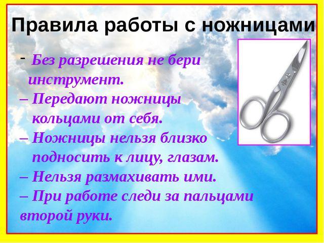 Без разрешения не бери инструмент. –Передают ножницы кольцами от себя. –Но...