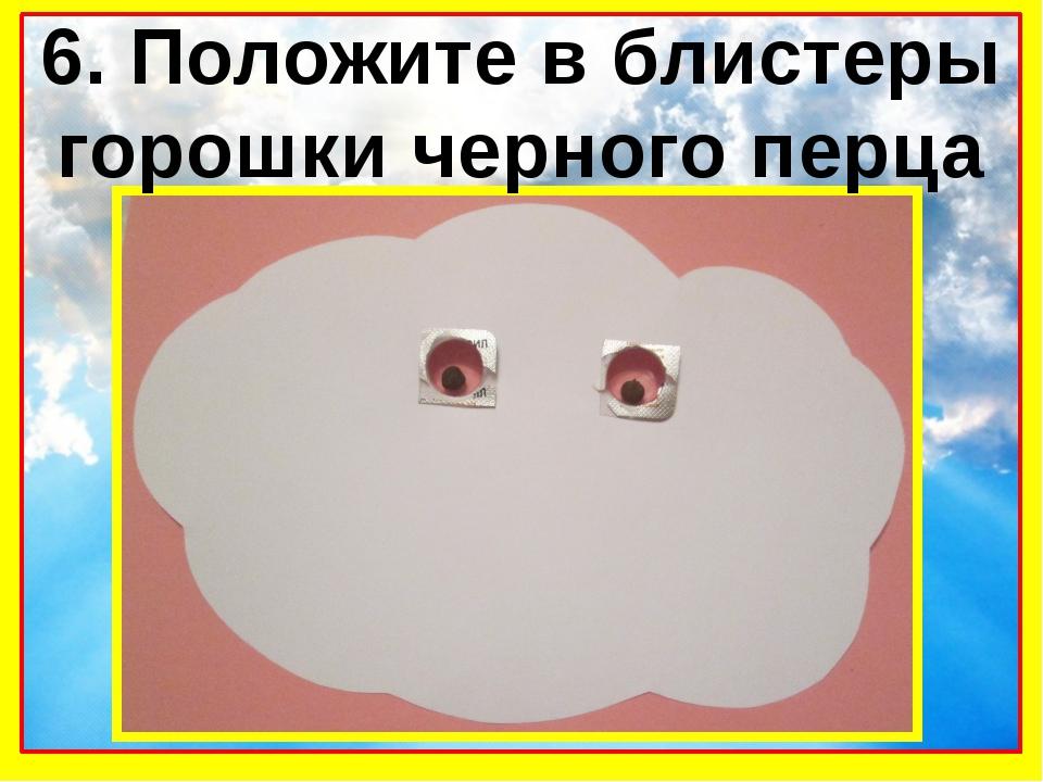 6. Положите в блистеры горошки черного перца