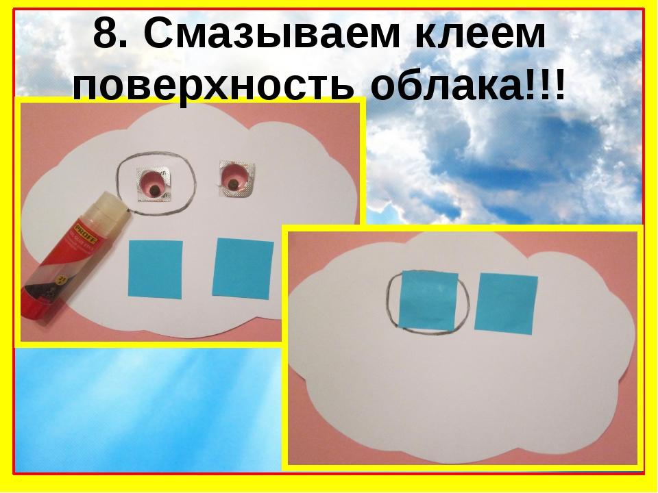 8. Смазываем клеем поверхность облака!!!