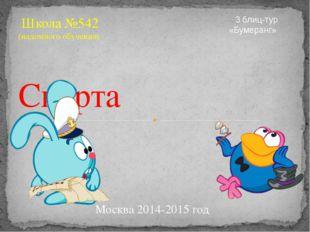 Спарта Школа №542 (надомного обучения) 3 блиц-тур «Бумеранг» Москва 2014-2015
