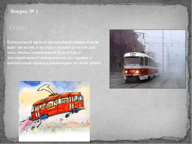 Контактный провод трамвайной линии всегда идет зигзагом, а не параллельно рел...