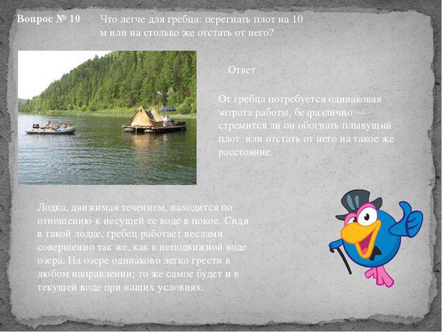 Вопрос № 10 Что легче для гребца: перегнать плот на 10 м или на столько же от...