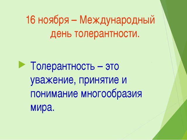 16 ноября – Международный день толерантности. Толерантность – это уважение, п...