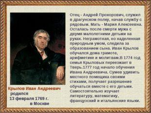 Отец - Андрей Прохорович, служил в драгунском полку, начав службу с рядовым.