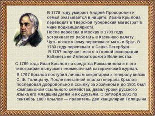 В 1778 году умирает Андрей Прохорович и семья оказывается в нищете. Ивана Кры