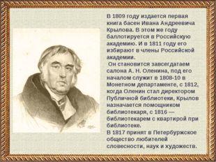 В 1809 году издается первая книга басен Ивана Андреевича Крылова. В этом же г