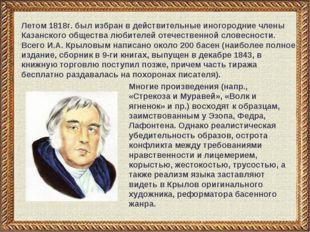 Летом 1818г. был избран в действительные иногородние члены Казанского обществ