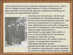 Басни Крылова быстро получили широкую известность, уже в 1824 в Париже вышел