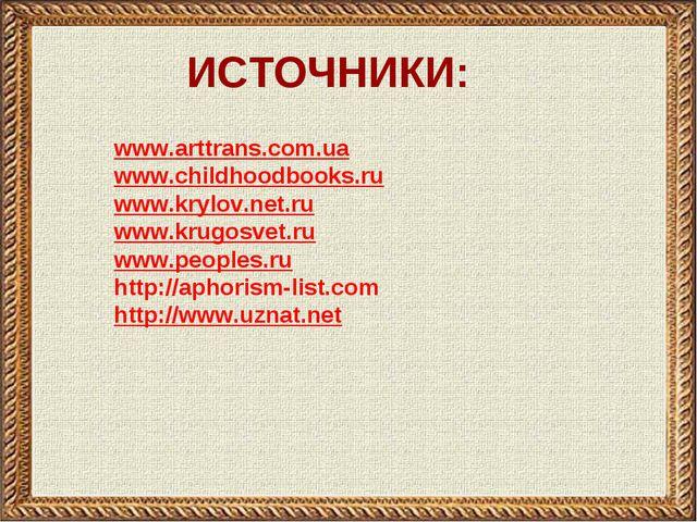 www.arttrans.com.ua www.childhoodbooks.ru www.krylov.net.ru www.krugosvet.ru...