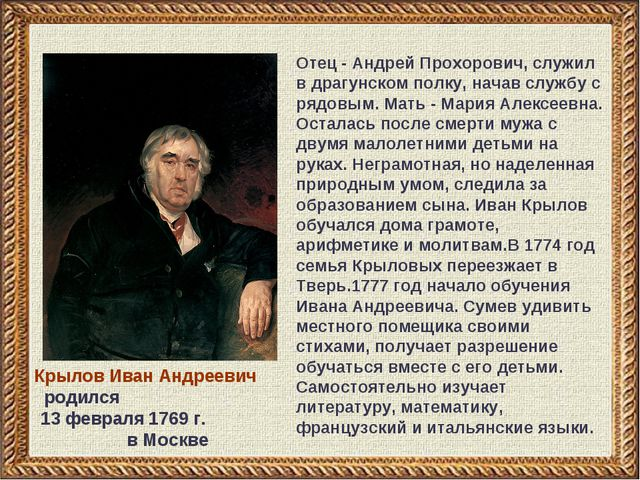 Отец - Андрей Прохорович, служил в драгунском полку, начав службу с рядовым....