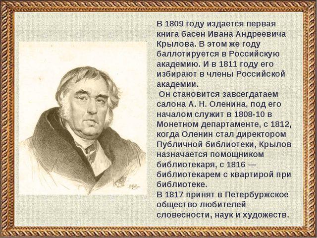 В 1809 году издается первая книга басен Ивана Андреевича Крылова. В этом же г...