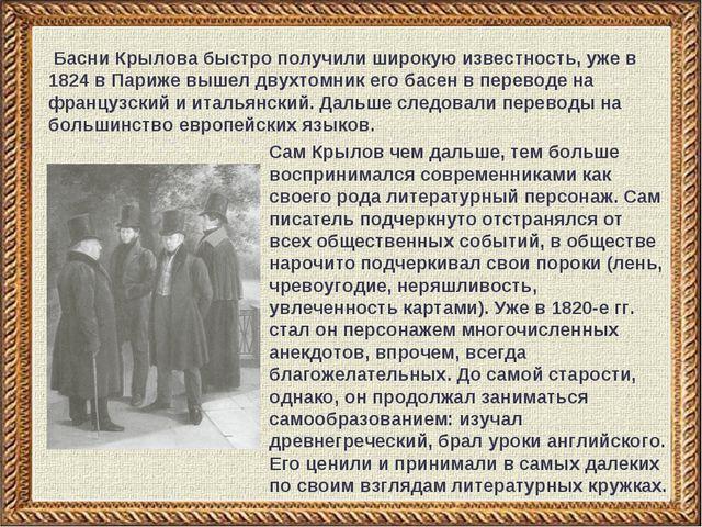 Басни Крылова быстро получили широкую известность, уже в 1824 в Париже вышел...