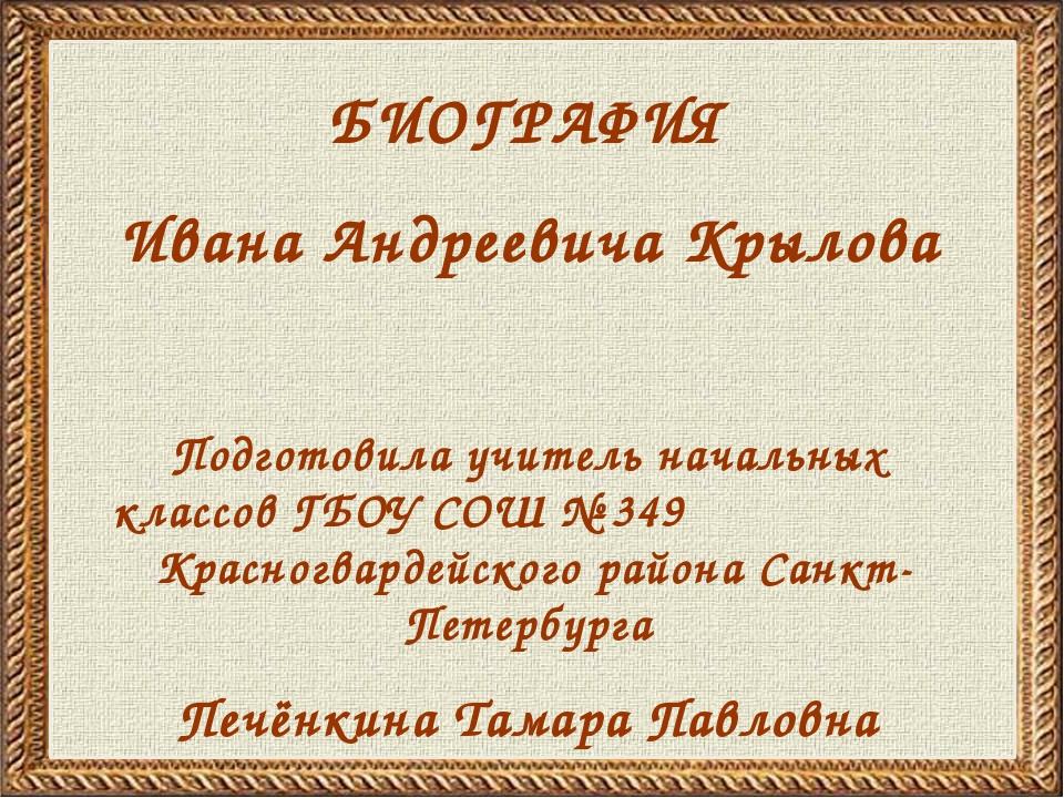 БИОГРАФИЯ Ивана Андреевича Крылова Подготовила учитель начальных классов ГБОУ...