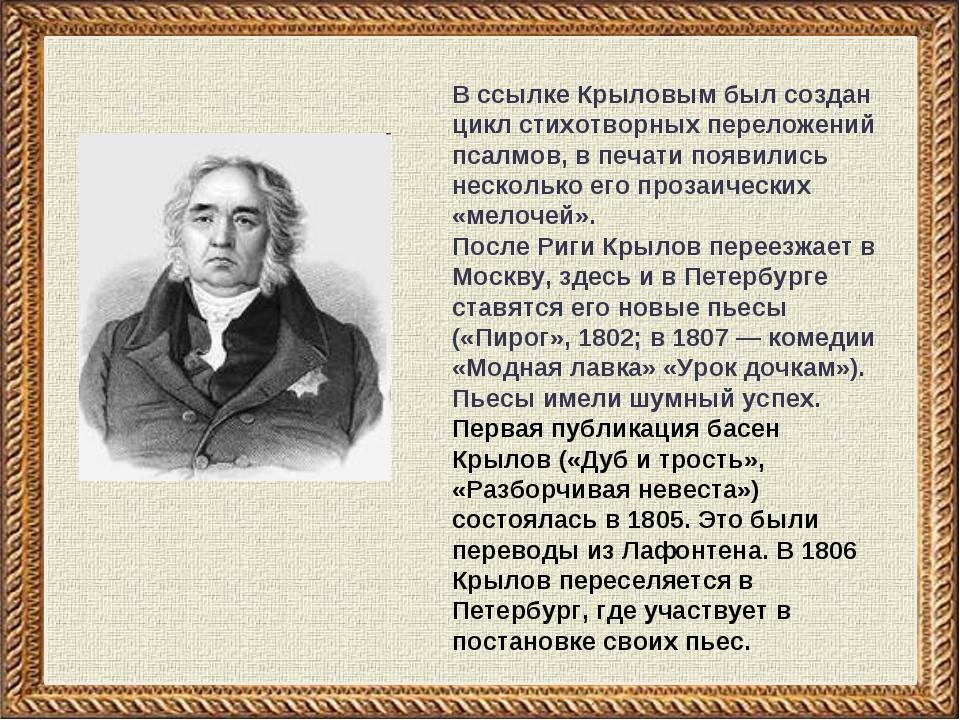 В ссылке Крыловым был создан цикл стихотворных переложений псалмов, в печати...