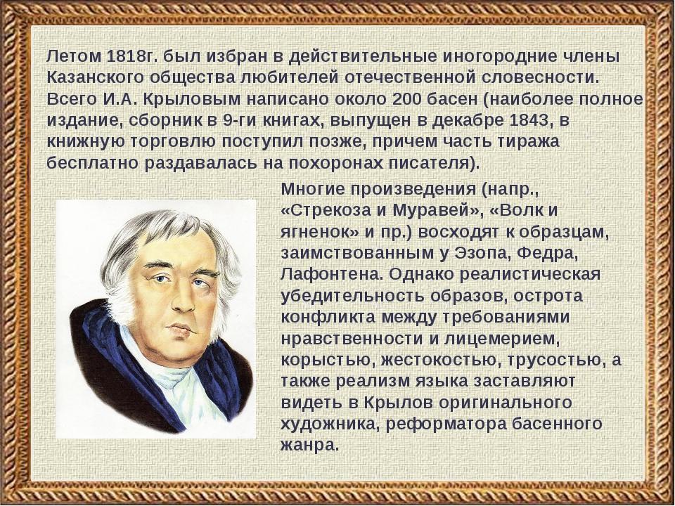 Летом 1818г. был избран в действительные иногородние члены Казанского обществ...