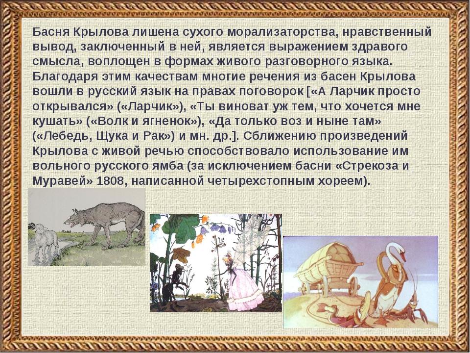 Басня Крылова лишена сухого морализаторства, нравственный вывод, заключенный...