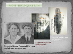 Паршина Ирина, Паршин Пётр- мои прабабушка и прадедушка Студяникин Фёдор- мой