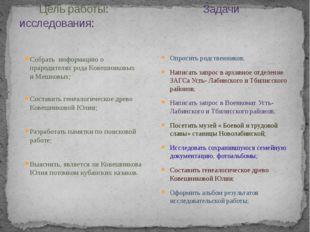 Цель работы: Задачи исследования: Собрать информацию о прародителях рода Ков