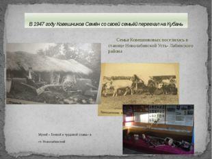 В 1947 году Ковешников Семён со своей семьёй переехал на Кубань Музей « Боево