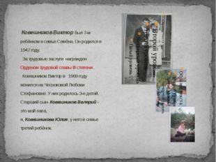 Ковешников Виктор был 7-м ребёнком в семье Семёна. Он родился в 1947 году. З