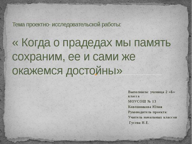 Выполнила: ученица 2 «Б» класса МОУСОШ № 13 Ковешникова Юлия Руководитель про...