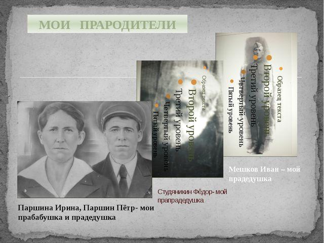 Паршина Ирина, Паршин Пётр- мои прабабушка и прадедушка Студяникин Фёдор- мой...
