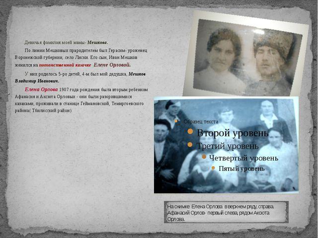 На снимке Елена Орлова в верхнем ряду, справа. Афанасий Орлов- первый слева,...