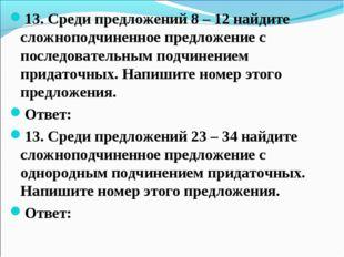 13. Среди предложений 8 – 12 найдите сложноподчиненное предложение с последов