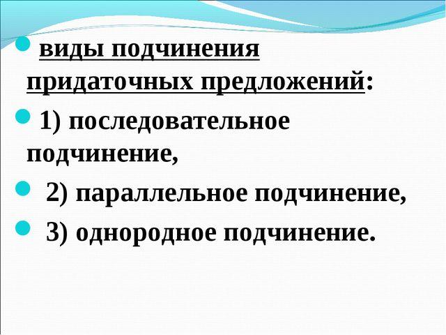 виды подчинения придаточных предложений: 1) последовательное подчинение, 2) п...