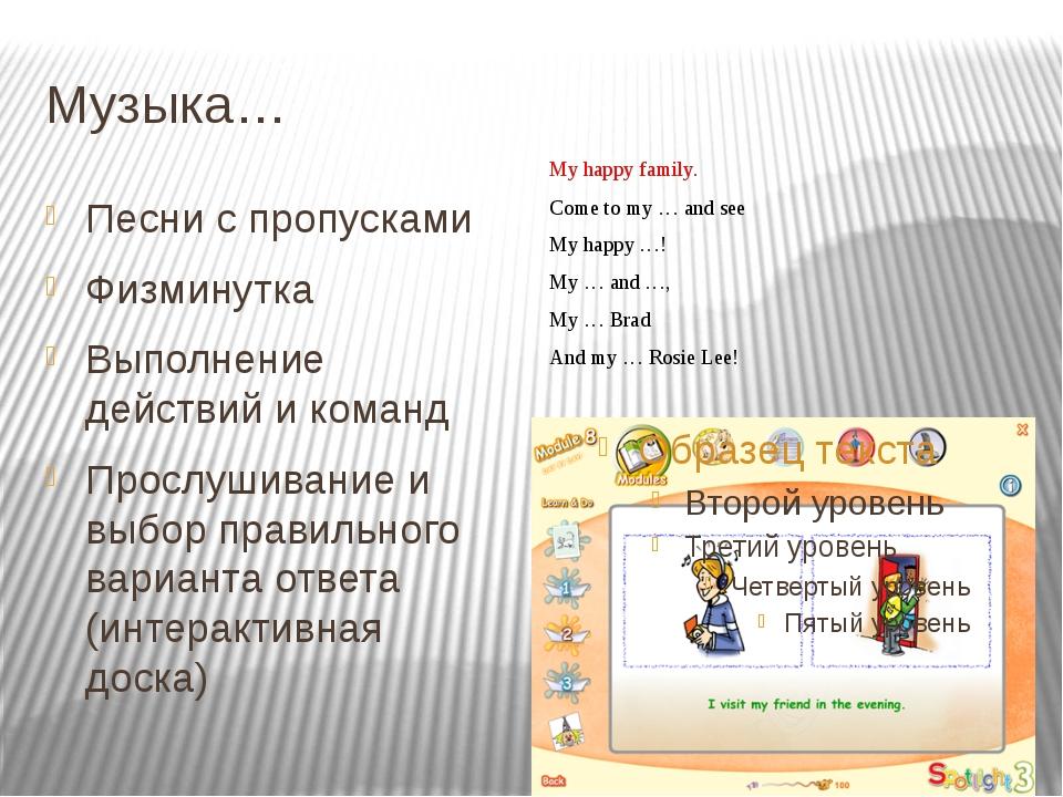 Музыка… Песни с пропусками Физминутка Выполнение действий и команд Прослушива...