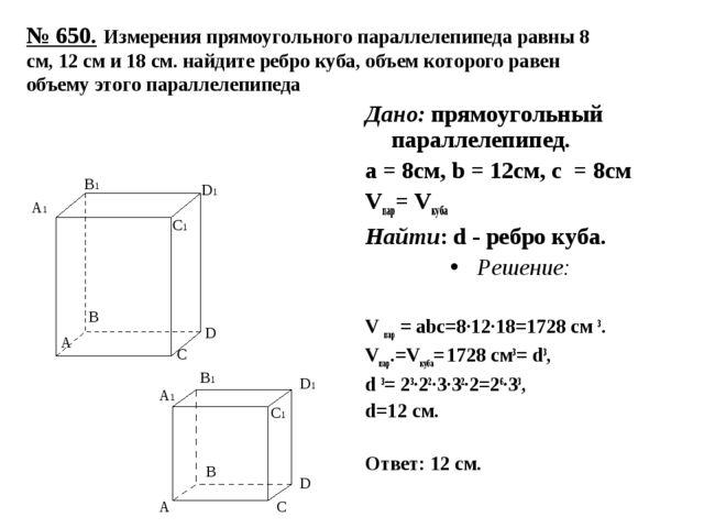 № 650. Измерения прямоугольного параллелепипеда равны 8 см, 12 см и 18 см. на...