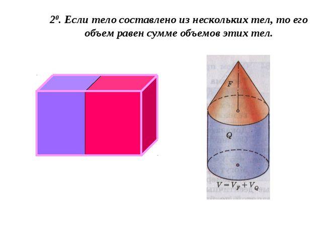20. Если тело составлено из нескольких тел, то его объем равен сумме объемов...