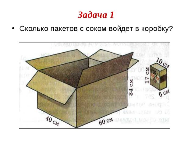 Задача 1 Сколько пакетов с соком войдет в коробку?