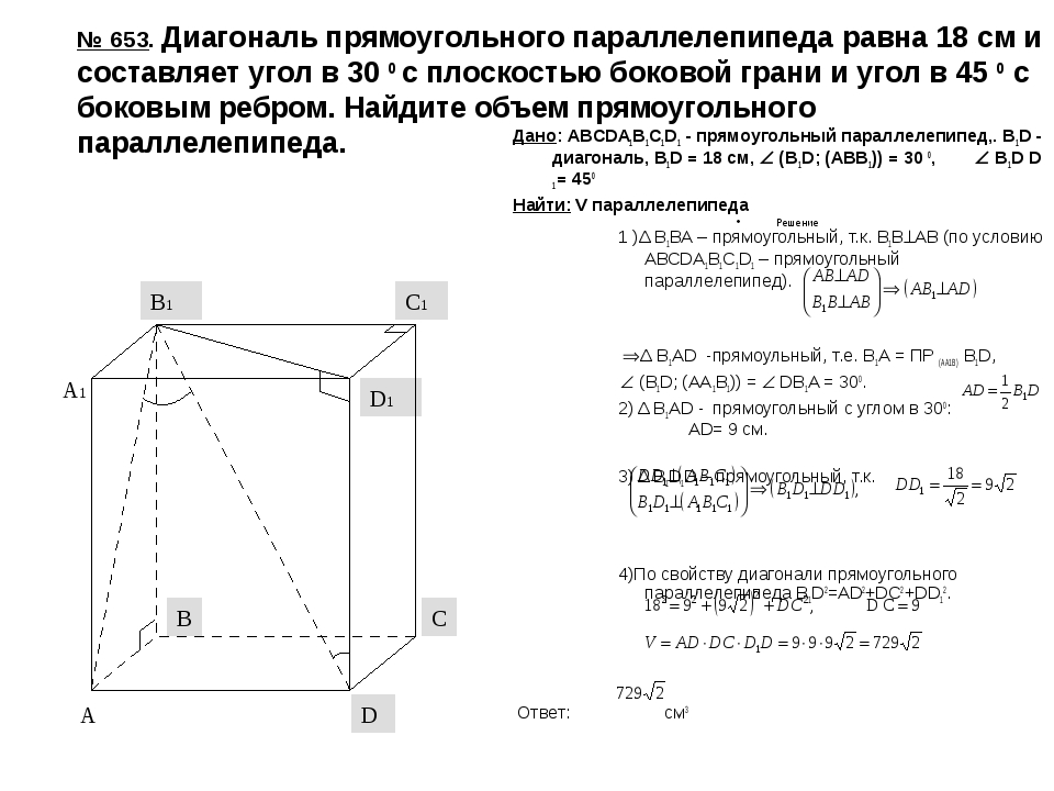 № 653. Диагональ прямоугольного параллелепипеда равна 18 см и составляет угол...