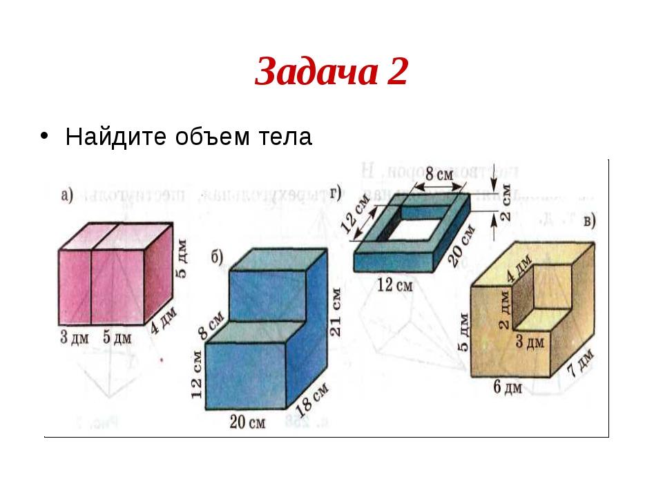 Задача 2 Найдите объем тела