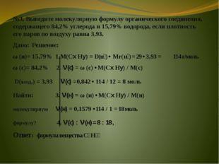 №3. Выведите молекулярную формулу органического соединения, содержащего 84,2%