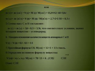или m (с)= m (со₂) • ν (с) • М (с)/ М(со₂) = 13,2•1•12 / 44 =3,6 г m (н)= m (