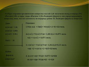 №2При сгорании органического вещества массой 2,4г получили оксид углерода (IV