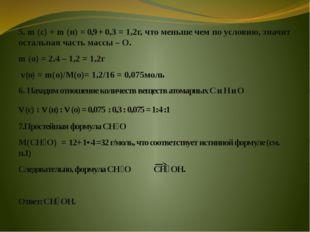 5. m (с) + m (н) = 0,9 + 0,3 = 1,2г, что меньше чем по условию, значит осталь