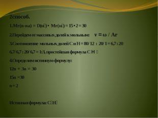 2способ. 1.Мr(в-ва) = D(н₂) • Мr(н₂) = 15 • 2 = 30 2.Перейдем от массовых дол
