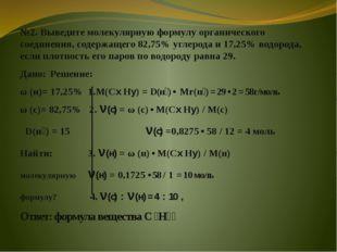 №2. Выведите молекулярную формулу органического соединения, содержащего 82,75