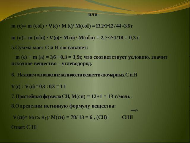 или m (с)= m (со₂) • ν (с) • М (с)/ М(со₂) = 13,2•1•12 / 44 =3,6 г m (н)= m (...