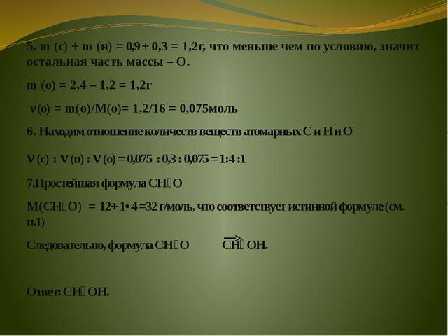 5. m (с) + m (н) = 0,9 + 0,3 = 1,2г, что меньше чем по условию, значит осталь...