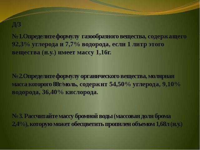 Д/З №1.Определите формулу газообразного вещества, содержащего 92,3% углерода...