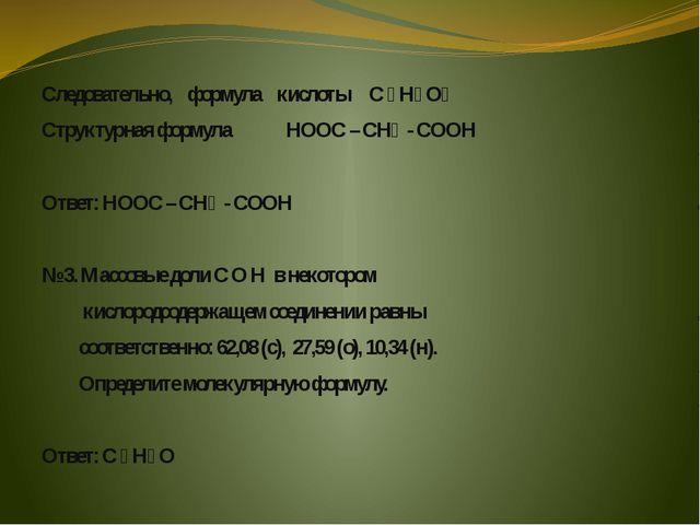 Следовательно, формула кислоты С ₃ Н₄ О₄ Структурная формула НООС – СН₂ - СОО...