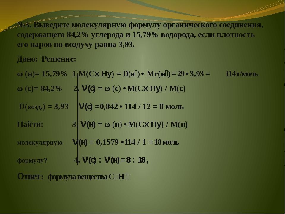 №3. Выведите молекулярную формулу органического соединения, содержащего 84,2%...