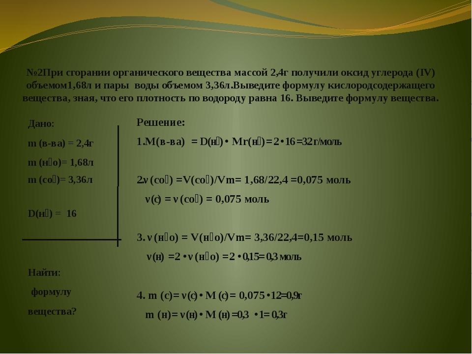 №2При сгорании органического вещества массой 2,4г получили оксид углерода (IV...